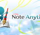 note-anytime-banner